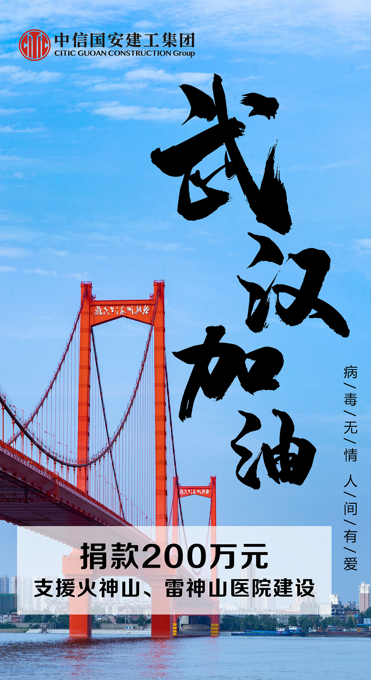 中信国安建工集团向武汉市红十字基金会捐款200万元
