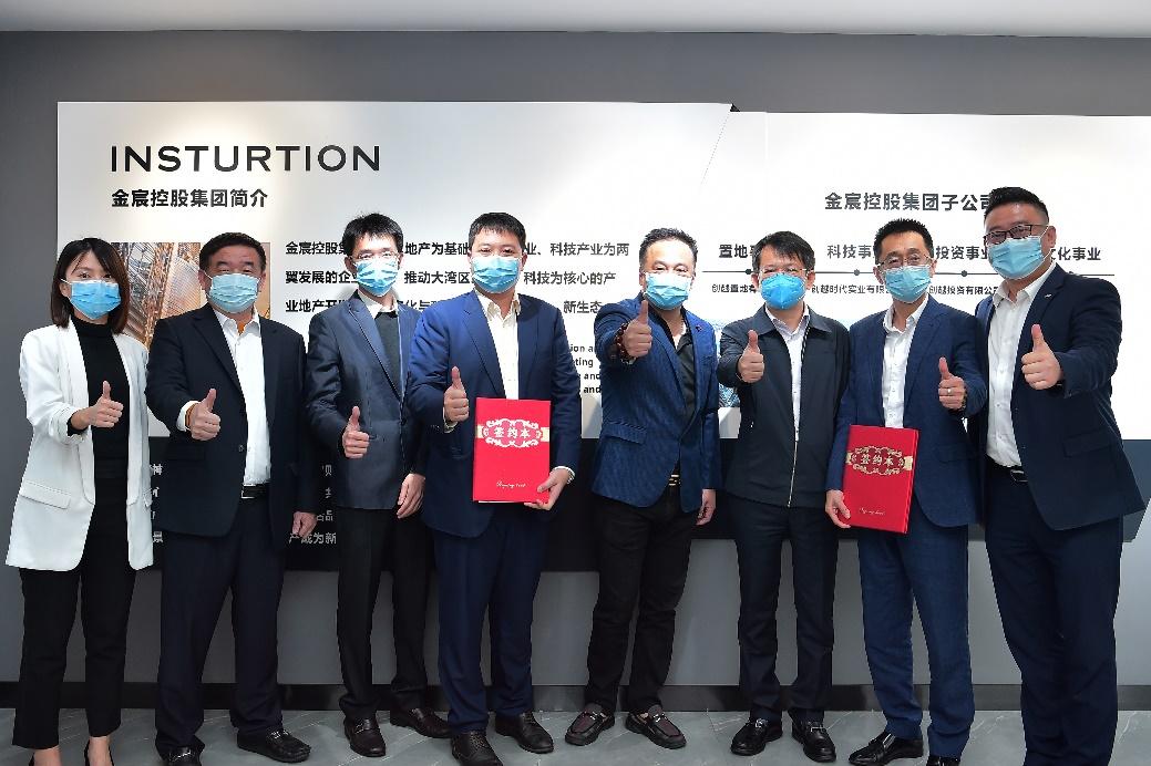 中信国安建工与金宸控股签订战略合作协议