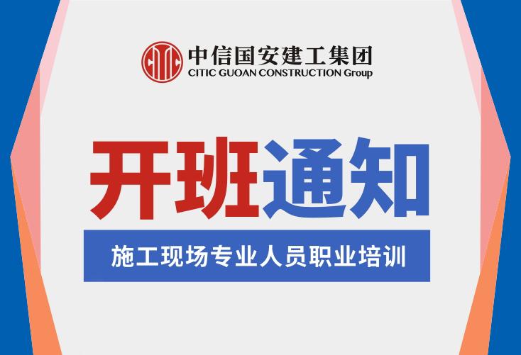 施工现场专业人员职业培训招生简章