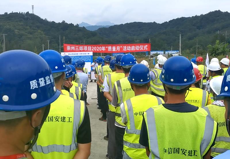 """路桥公司""""质量月""""活动启动仪式 在崇州三郎项目隆重举行"""